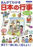 まんがでわかる日本の行事12か月