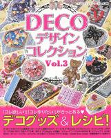 DECOデザインコレクション vol.3