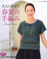 大人に似合う春夏の手編み