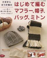 はじめて編むマフラー、帽子、バッグ、ミトン