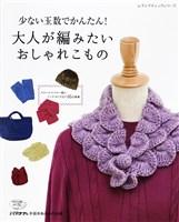 少ない玉数でかんたん!大人が編みたいおしゃれこもの