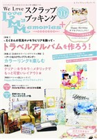 We Love スクラップブッキング ラブメモプラス vol.11
