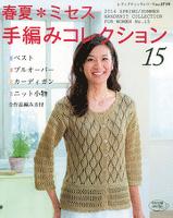 春夏*ミセス 手編みコレクション15