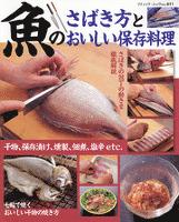 魚のさばき方とおいしい保存料理