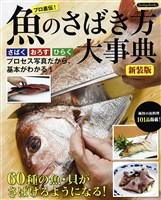 魚のさばき方大事典 新装版