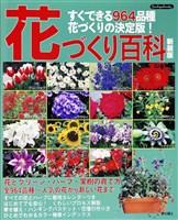 花づくり百科 新装版