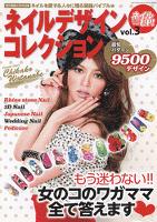 ネイルデザインコレクション vol.3