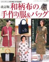 改訂版 和柄布の手作り服&バッグ