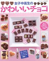 女子中高生のかわいいチョコ