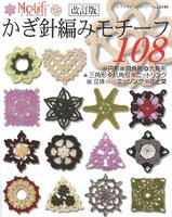 改訂版 かぎ針編みモチーフ108