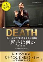『「死」とは何か イェール大学で23年連続の人気講義 完全翻訳版』の電子書籍