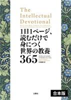 『1日1ページ、読むだけで身につく世界の教養365 【3冊合本版】』の電子書籍