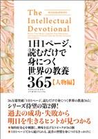 1日1ページ、読むだけで身につく世界の教養365 人物編