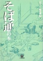 そば通の本(小学館文庫)