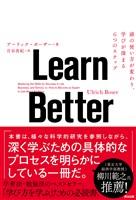 『Learn Better ― 頭の使い方が変わり、学びが深まる6つのステップ』の電子書籍