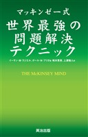 『マッキンゼー式 世界最強の問題解決テクニック』の電子書籍