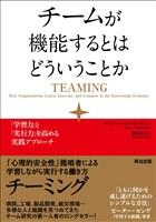 『チームが機能するとはどういうことか ― 「学習力」と「実行力」を高める実践アプローチ』の電子書籍