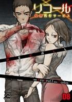 リコール ~復讐代行サービス~ 第8話 イイネ#3
