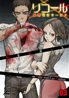 リコール ~復讐代行サービス~ 第3話 BRAVE MAN#3