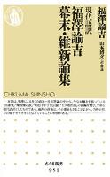 現代語訳 福澤諭吉幕末・維新論集