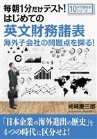 毎朝1分だけテスト!はじめての英文財務諸表。海外子会社の問題点を探る!10分で読めるシリーズ