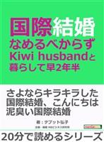 国際結婚、なめるべからず - Kiwi husbandと暮らして早2年半 -20分で読めるシリーズ