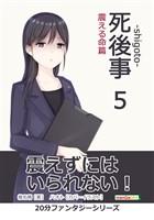 死後事-shigoto-(5)震える命篇。20分ファンタジーシリーズ