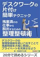 デスクワークの片付け簡単テクニック。残業漬けの仕事から脱出するための整理整頓術。20分で読めるシリーズ