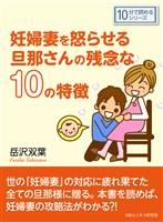 妊婦妻を怒らせる旦那さんの残念な10の特徴。10分で読めるシリーズ