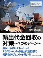 輸出代金回収の対策~7つのシーン~10分で読めるシリーズ
