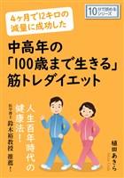 4ヶ月で12キロの減量に成功した中高年の「100歳まで生きる」筋トレダイエット10分で読めるシリーズ