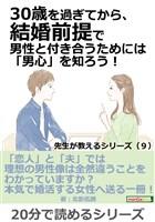 30歳を過ぎてから、結婚前提で男性と付き合うためには「男心」を知ろう!…先生が教えるシリーズ(9)20分で読めるシリーズ