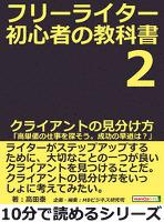 フリーライター初心者の教科書2 クライアントの見分け方。「高単価の仕事を探そう。成功の早道は?」10分で読めるシリーズ