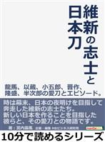 維新の志士と日本刀 龍馬、以蔵、小五郎、晋作、隆盛、半次郎の愛刀とエピソード。10分で読めるシリーズ