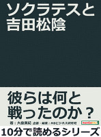 ソクラテスと吉田松陰。10分で読めるシリーズ