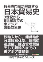 貿易専門家が解説する日本貿易史。3世紀から8世紀までの東アジア激動交易史。10分で読めるシリーズ