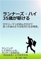 ランナーズ・ハイ 35歳が駆ける。サラリーマンが読んだだけで走った後のような気分になる物語。20分小説シリーズ