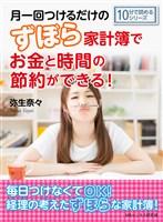 月一回つけるだけのずぼら家計簿でお金と時間の節約ができる!10分で読めるシリーズ