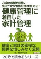 心身の健康管理に気をつければお金は増える!健康管理に着目した家計管理。20分で読めるシリーズ