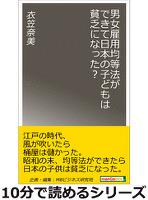 男女雇用均等法ができて日本の子どもは貧乏になった?10分で読めるシリーズ