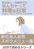 新社会人・佐藤良子のなんちゃって料理な日常。外食減らして自炊して節約するための簡単料理。20分で読めるシリーズ