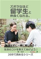 ズボラなほど留学生と仲良くなれる。無理せずに一緒に楽しもう!20分で読めるシリーズ