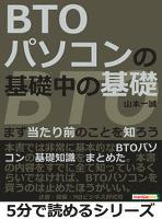 BTOパソコンの基礎中の基礎。まず当たり前のことを知ろう。5分で読めるシリーズ