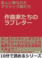 恋人に贈られたクラシック曲たち【作曲家たちのラブレター】10分で読めるシリーズ