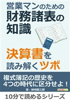 営業マンのための財務諸表の知識。決算書を読み解くツボ。10分で読めるシリーズ