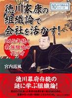 徳川家康の組織論で会社を活かす!265年続く最強組織の作り方。10分で読めるシリーズ