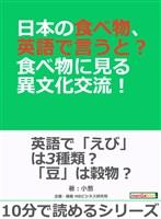日本の食べ物、英語で言うと?食べ物に見る異文化交流!10分で読めるシリーズ
