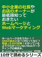 中小企業の社長やお店のオーナーが最低限知っておきたいホームページとWebマーケティング。10分で読めるシリーズ