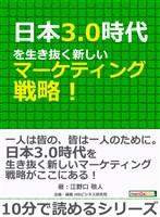 日本3.0時代を生き抜く新しいマーケティング戦略!10分で読めるシリーズ