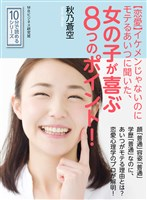 【恋愛】イケメンじゃないのにモテるあいつに聞いた、女の子が喜ぶ8つのポイント!10分で読めるシリーズ